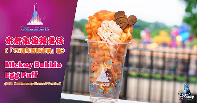 香港迪士尼樂園「15週年奇妙慶典」版 米奇氣泡雞蛋仔, HKDL-Mickey-Bubble-Egg-Puff-15th-Anniversary-themed-Version