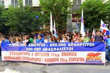 Μαζικά τα συλλαλητήρια του Κ.Κ.Ε. σε Αθήνα, Θεσσαλονίκη, Πειραιά (βίντεο)