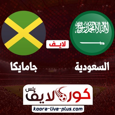 بث مباشر مباراة السعودية وجامايكا