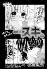 …Suki Manga