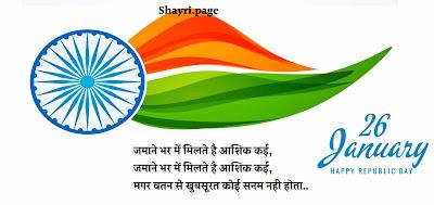 26 जनवरी गणतंत्र दिवस पर निबन्ध भाषण Republic Day Essay Speech Hindi