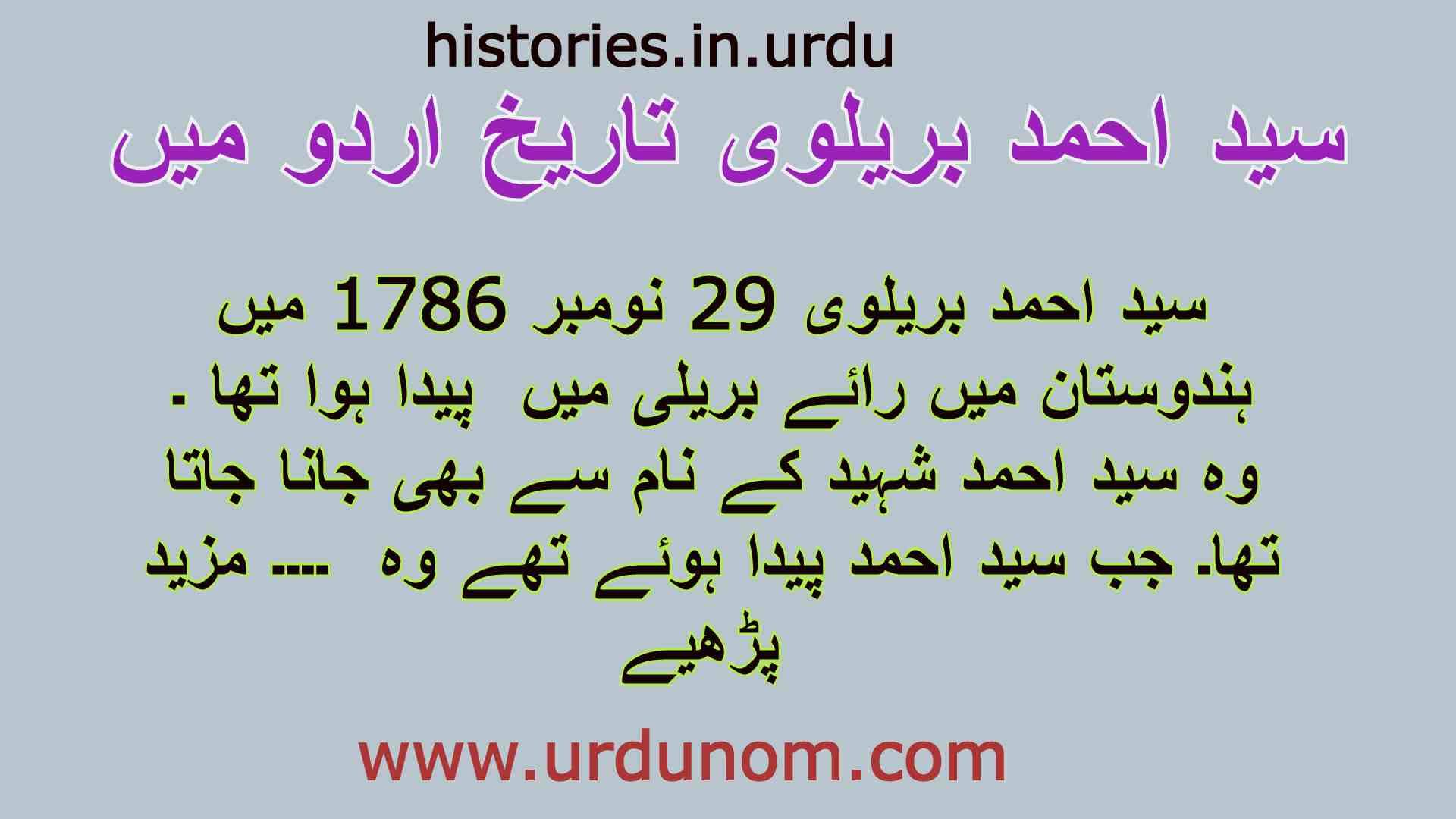 Syed Ahmad Barelvi History in Urdu