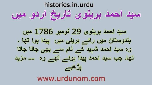 سید احمد بریلوی  تاریخ اردو میں | Syed Ahmad Barelvi History in Urdu
