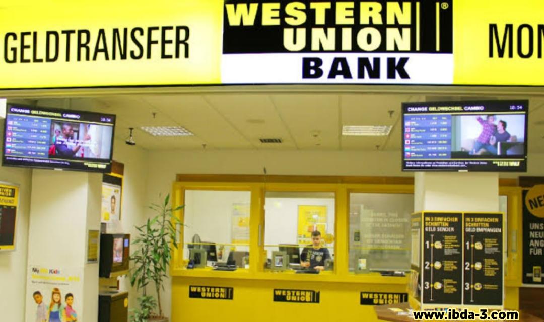 """كل ماتريد معرفته عن بنك ويسترن يونيون """"Western Union """" واماكن فروع البنك في مصر2020"""