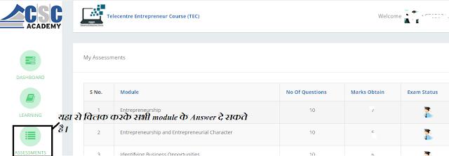 How To Apply TEC Certificate | TEC Certificate कैसे करें अप्लाई