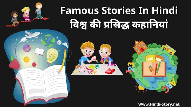Famous Stories In Hindi विश्व की प्रसिद्ध कहानियां