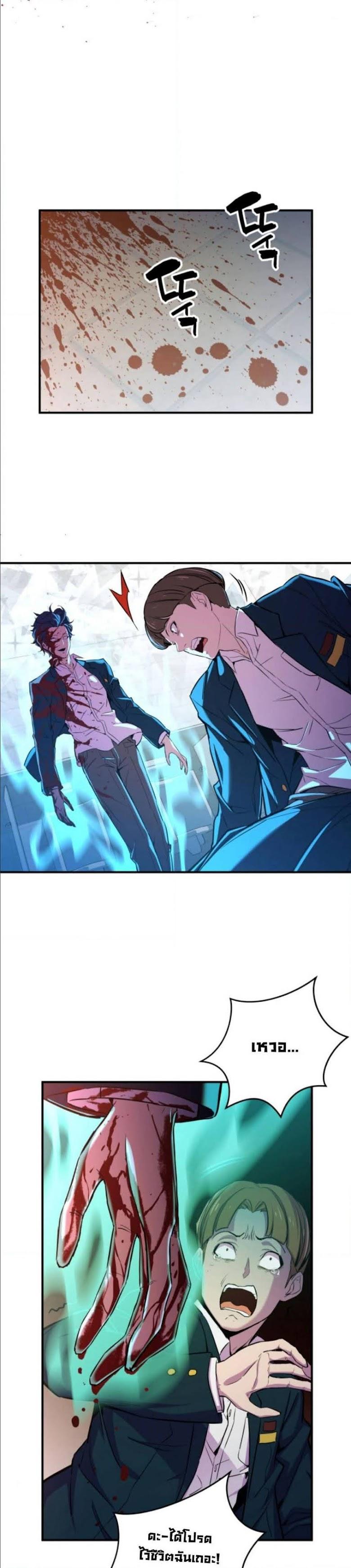 Incompetent Villain - หน้า 42