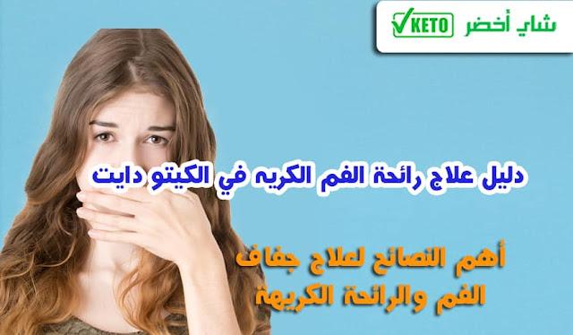 أفضل النصائح لعلاج مرارة الفم و رائحة الفم الكريهة في الكيتو دايت