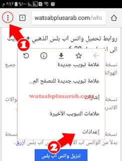 تنزيل واتس ابو عرب الازرق 2020