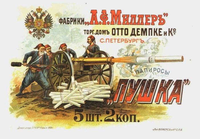 российские папиросы до революции
