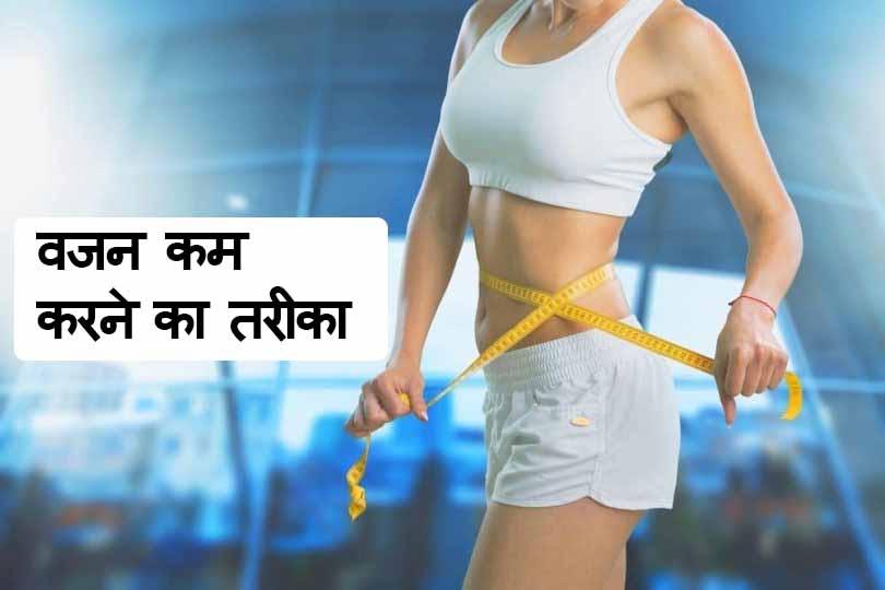 Vajan Ghatane Ka Tarika 5 Tips Mein