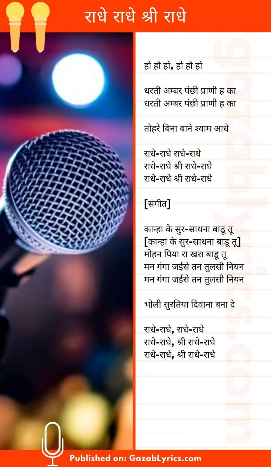 Radhe Radhe Shree Radhe song lyrics image