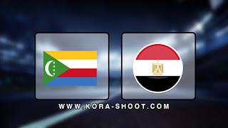 مشاهدة مباراة جزر القمر ومصر بث مباشر 18-11-2019 تصفيات كأس أمم أفريقيا