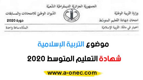 موضوع التربية الإسلامية شهادة التعليم المتوسط 2020 – BEM 2020
