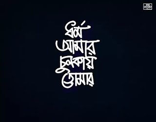 Recommended; Curated; Most Appreciated;. bangla font. বাংলা টাইপোগ্রাফি. calligraphy. font. bangla islamic typography. typography. Mustafa Saeed. typeface. lettering. free bangla font. টাইপোগ্রাফি. unicode. লেটারিং.