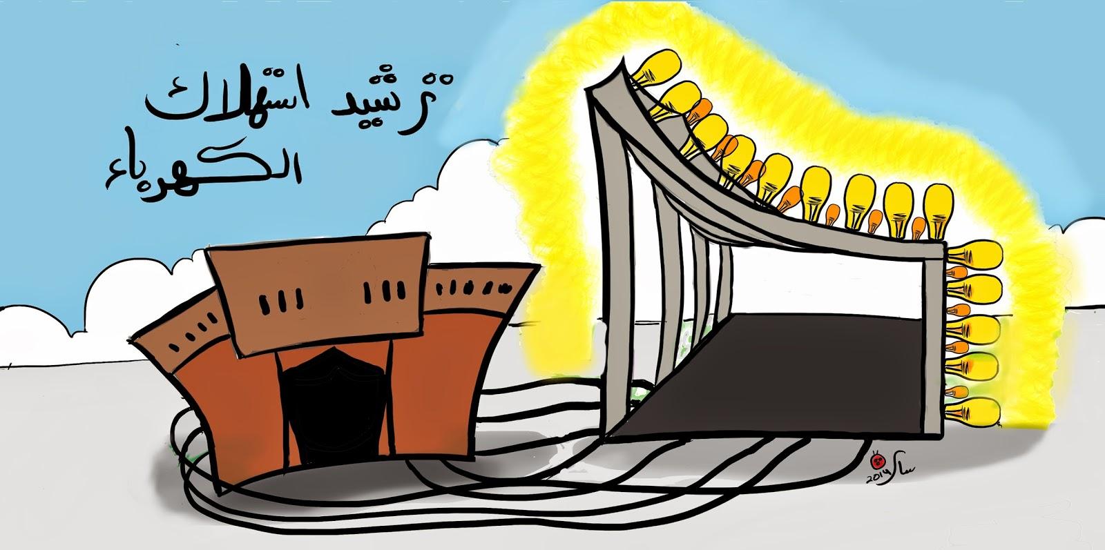 Sarah S Cartoons ترشيد استهلاك الكهرباء