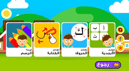 Taper des lettres arabes sur un clavier arabe virtuel