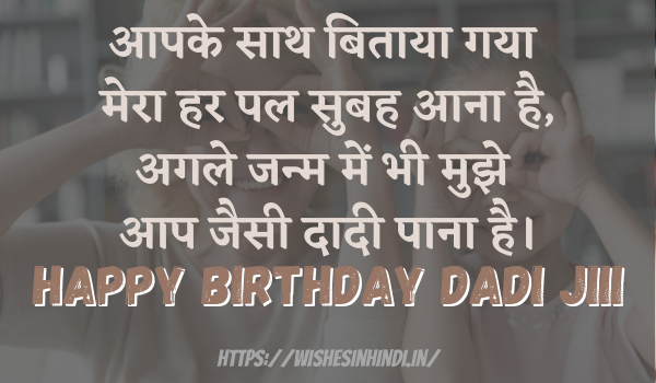 Happy Birthday Wishes For Grandmother In Hindi