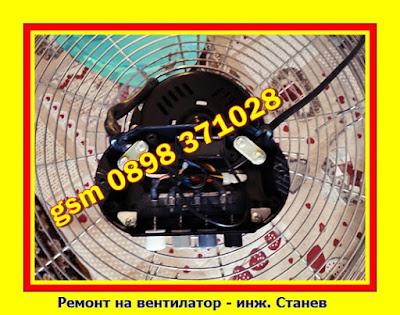 Ремонт на вентилатор, Ремонт на вентилатори, Ремонт на перални,Ремонт на електроуреди,