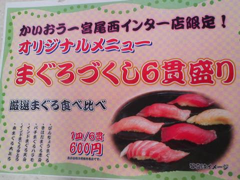 店舗限定メニュー 回転寿司かいおう一宮尾西インター店
