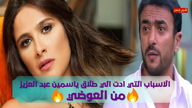 ياسمين عبد العزيز تطلب الطلاق من العوضي لهذا السبب الغريب