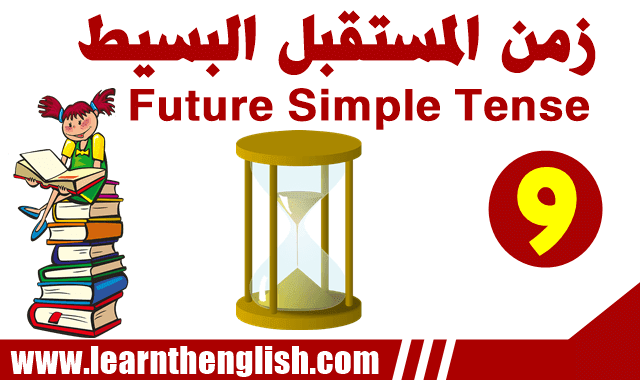 شرح زمن المستقبل البسيط في اللغه الانجليزية Future Simple Tense