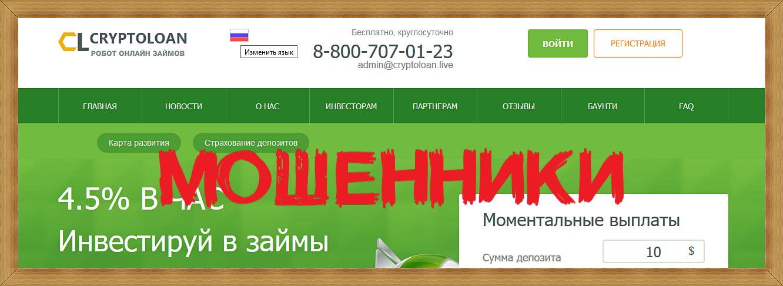 Мошеннический сайт cryptoloan.live – Отзывы, развод, платит или лохотрон?