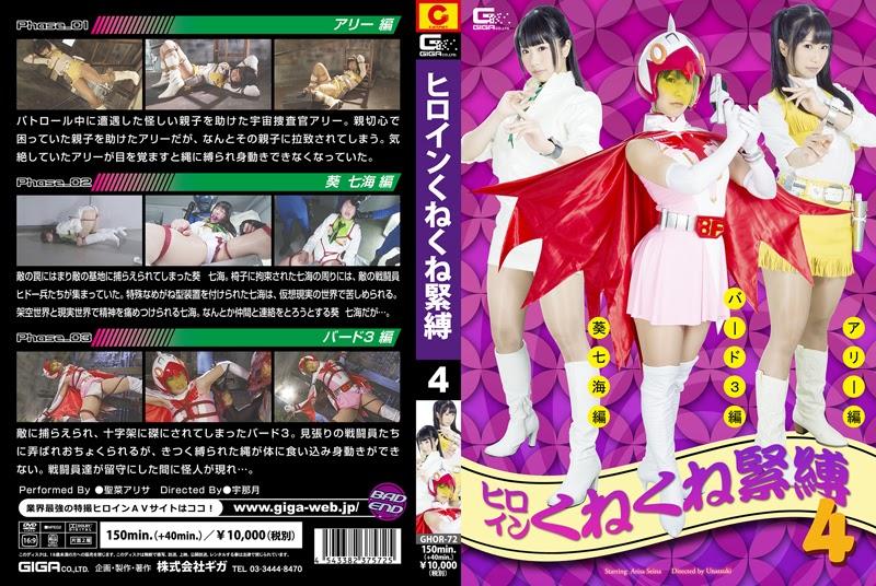 GHOR-72 Heroine Twisty Bondage -Ally, Nanami Aoi, Burung 3-