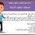 تحميل نماذج اسئلة و اجوبة الامتحان الشفهي PDF