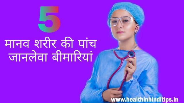 मानव शरीर की पांच जान लेवा बीमारियां