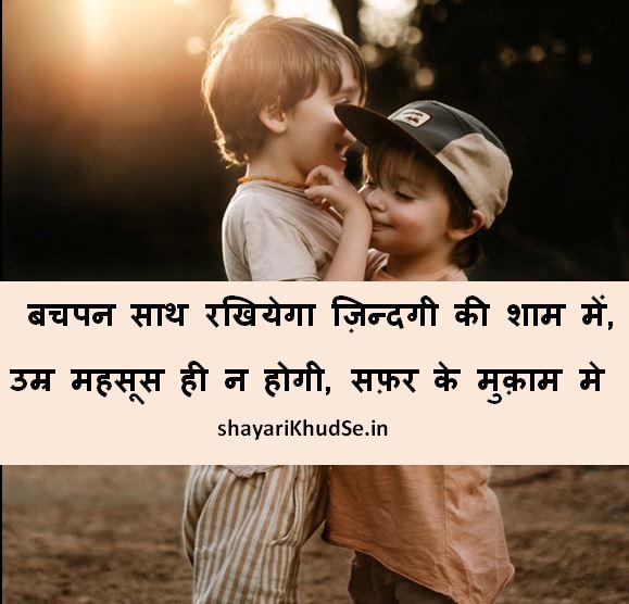 Life Shayari in Hindi images download, Life Shayari in Hindi Dp ,Life Shayari in Hindi Download
