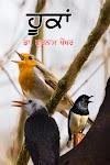 ਹੂਕਾਂ (ਗੀਤ ਸੰਗ੍ਰਹਿ) (ਡਾ. ਗੁਰਨਾਮ ਸਿੰਘ 'ਖੋਖਰ') - #Good Will Publication