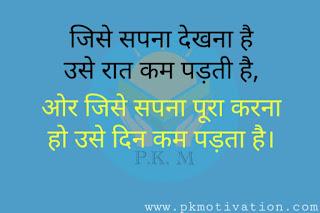 qoutes in hindi