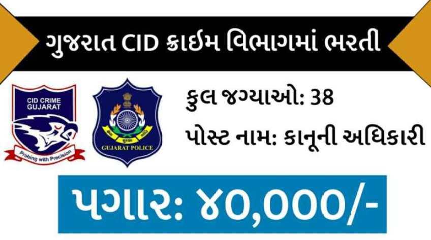 Gujarat CID Crime Department Recruitment 2021