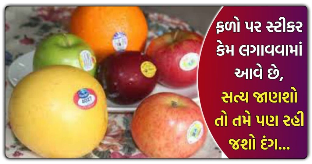You too will be amazed if you know the truth why stickers are affixed on fruits.