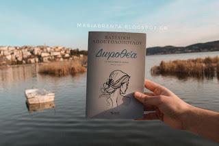 Δωροθέα - Βασιλική Αποστολοπούλου - εκδόσεις Πνοή.