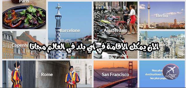 الاقامة في اي بلد بشكل مجاني طوال رحلتك
