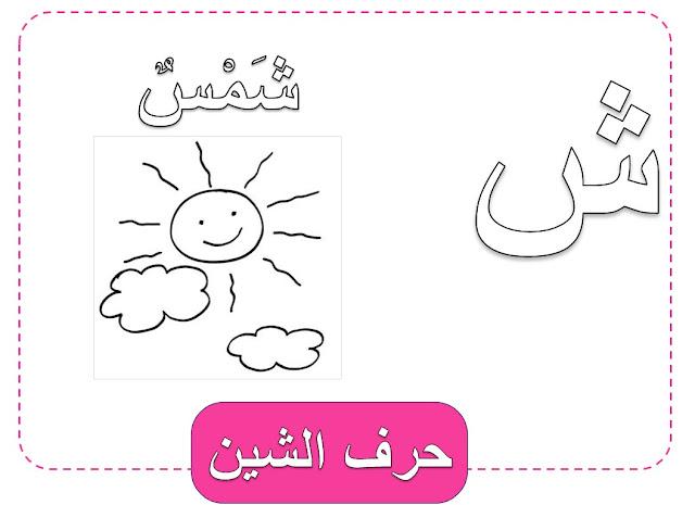 كلمات بحرف الشين