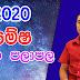 2020 lagna palapala mesha | 2020 ලග්න පලාපල
