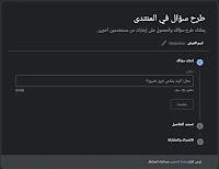 لقطة شاشة تبيّن طريقة نشر سؤال في منتدى مساعدة غوغل