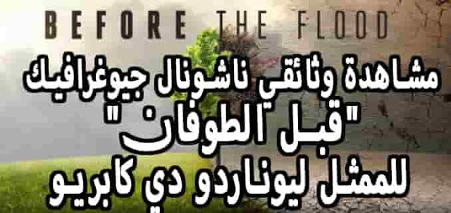 الفيلم الوثائقي قبل الطوفان