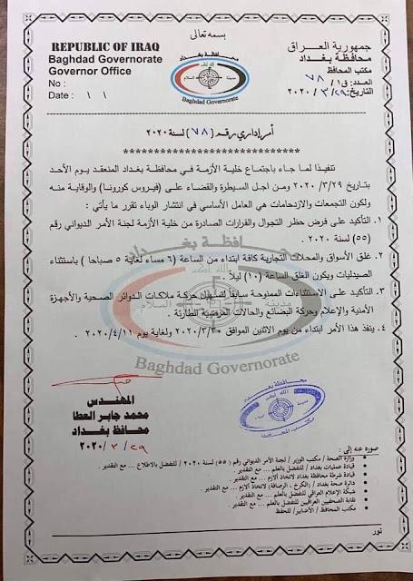 بالوثيقة : قرارات محافظة بغداد تنفيذاً لما جاء بإجتماع خلية الازمة في المحافظة اليوم ؟