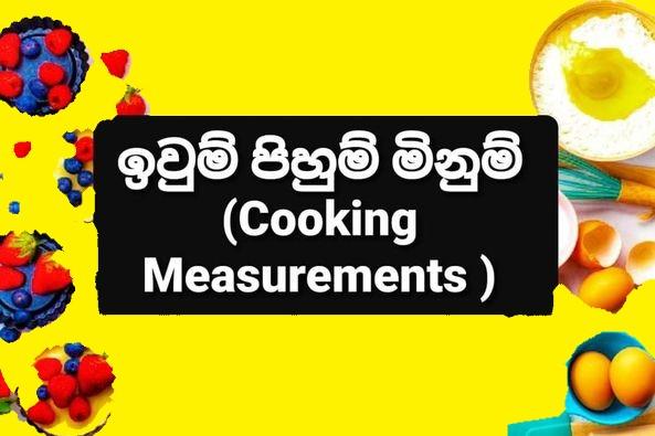ඉවුම් පිහුම් මිනුම් (Cooking Measurements)[Iwum Pihum Minum] - Your Choice Way