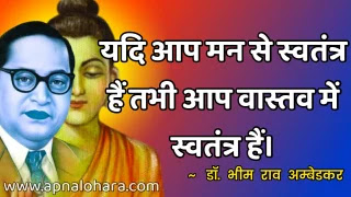Ambedkar Thoughts in Hindi, Dr babasaheb Ambedkar suvichar, Ambedkar Jayanti Quotes in Hindi