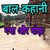 बाल कहानी- गधा और घोड़ा। bal kahani-gadha aur ghoda.