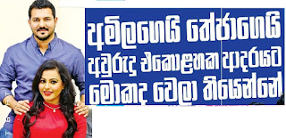 Gossip Chat with Amila Abeysekara - Gossip Lanka News