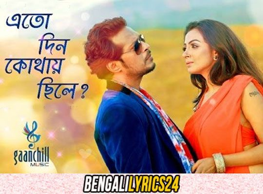Etodin Kothay Chile - Shahid, Sharalipi, Bangla MP3 Song