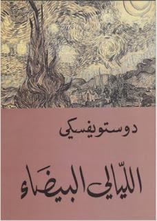 كتاب الليالي البيضاء