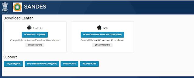 sandes-app-download-link