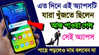 Best Android Screen Opacity Image Secret Apps